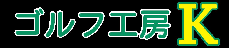 大阪府箕面市のゴルフクラブ店 ゴルフ工房K